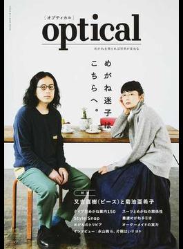optical めがねを替えれば世界が変わる ISSUE.#01