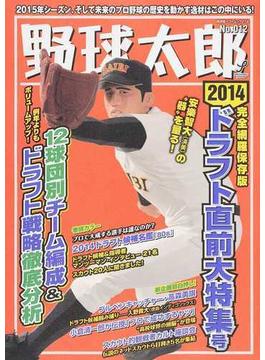 野球太郎 No.012 2014ドラフト直前大特集号