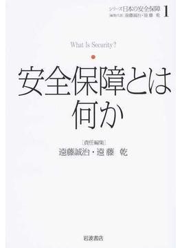 シリーズ日本の安全保障 1 安全保障とは何か