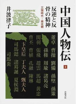 中国人物伝 2 反逆と反骨の精神