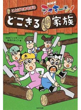 ことばであそぼうどこきる家族 NHK「シャキーン!」