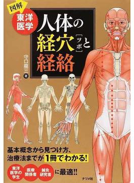 図解東洋医学人体の経穴〈ツボ〉と経絡