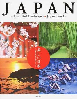 美しい日本 四季の美景と和のこころ