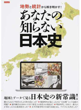 地勢と統計から解き明かす!あなたの知らない日本史(タツミムック)