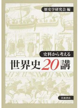 史料から考える世界史20講