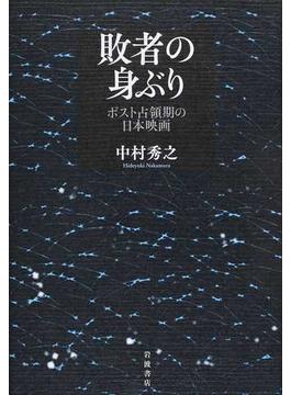 敗者の身ぶり ポスト占領期の日本映画