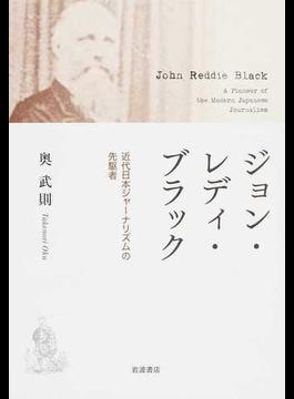 ジョン・レディ・ブラック 近代日本ジャーナリズムの先駆者