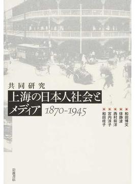 共同研究 上海の日本人社会とメディア 共同研究 1870−1945 1870−1945