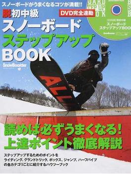 DVD完全連動脱初中級スノーボードステップアップBOOK