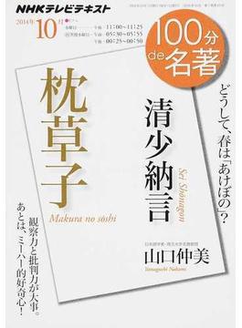 清少納言『枕草子』 どうして、春は「あけぼの」?(NHKテレビテキスト)