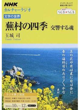 蕪村の四季 交響する魂(NHKシリーズ)