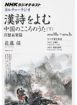 漢詩をよむ 中国のこころのうた 下 喜怒哀楽篇(NHKシリーズ)