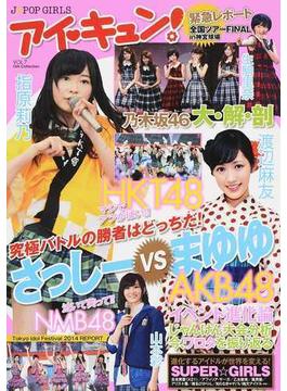アイ♥キュン! J♥POP GIRLS VOL.7 乃木坂46全国ツアー/さっしーVSまゆゆ/HKT48TIFに参戦!