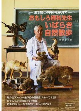 おもしろ理科先生いばらき自然散歩 生き物との共存を夢見て