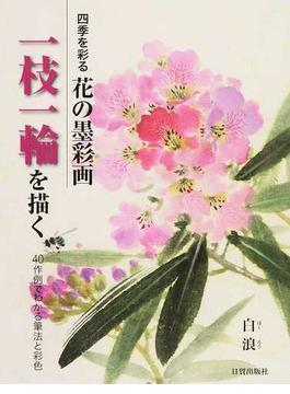 四季を彩る花の墨彩画一枝一輪を描く 40作例でわかる筆法と彩色