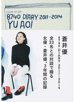 蒼井優8740 DIARY 2011〜2014