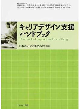 キャリアデザイン支援ハンドブック