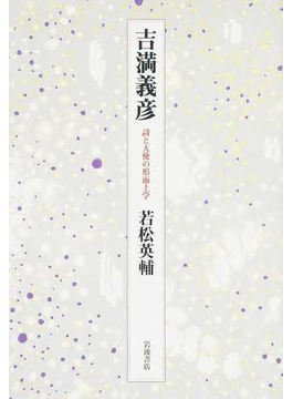 吉満義彦 詩と天使の形而上学
