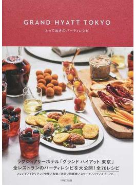 GRAND HYATT TOKYOとっておきのパーティレシピ