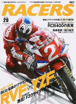 RACERS Vol.29(2014) TT−F3絶頂期の好敵手、RVF400 VS YZF400(サンエイムック)