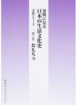 発明に見る日本の生活文化史 余暇シリーズ 第1巻 おもちゃ