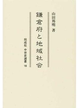 鎌倉府と地域社会