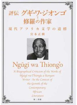 評伝グギ・ワ・ジオンゴ=修羅の作家 現代アフリカ文学の道標