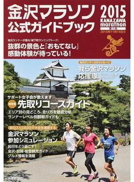 金沢マラソン公式ガイドブック 2015