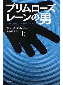 プリムローズ・レーンの男 上(ハヤカワ文庫 NV)
