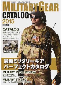 MILITARY GEAR CATALOG 2015(ホビージャパンMOOK)