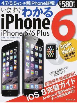 いますぐわかるiPhone 6/6 Plus 新機能を徹底解説!iOS 8完璧ガイド(impress mook)