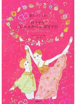 ロイヤルバレエスクール・ダイアリー 8 恋かバレエか