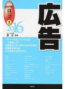 広告 2016年度版