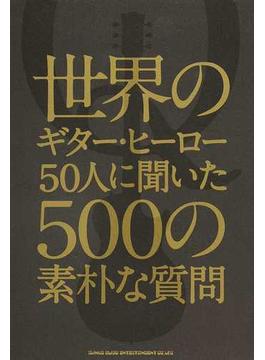 世界のギター・ヒーロー50人に聞いた500の素朴な質問