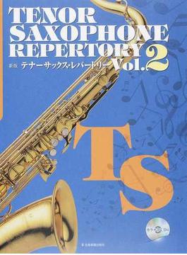 テナーサックス・レパートリー 新版 Vol.2