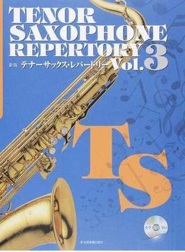 テナーサックス・レパートリー 新版 Vol.3