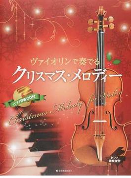 ヴァイオリンで奏でるクリスマス・メロディー ピアノ伴奏譜付