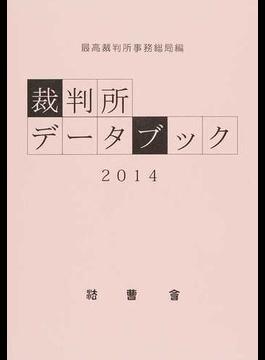 裁判所データブック 2014