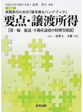要点・譲渡所得 実務家のための「基本書&ハンドブック」 第3版 第1編 総説・不動産譲渡の特例等関係