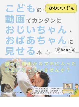 """こどもの""""かわいい!""""を動画でカンタンにおじいちゃん・おばあちゃんに見せる本 iPhone編"""