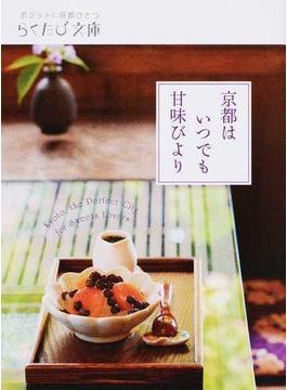 京都はいつでも甘味びより(らくたび文庫)