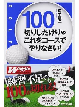 100切りしたけりゃこれをコースでやりなさい! ゴルフ(じっぴコンパクト新書)