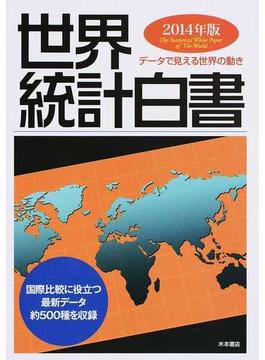 世界統計白書 データで見える世界の動き 2014年版