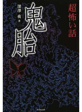 「超」怖い話鬼胎(竹書房文庫)