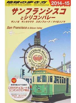 地球の歩き方 2014〜15 B04 サンフランシスコとシリコンバレー