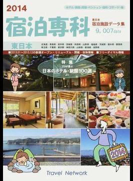 宿泊専科 東日本宿泊施設データ集 2014