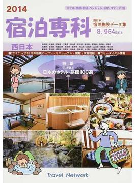 宿泊専科 西日本宿泊施設データ集 2014