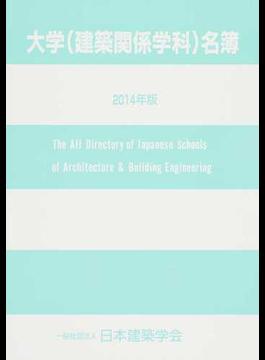 大学〈建築関係学科〉名簿 2014年版