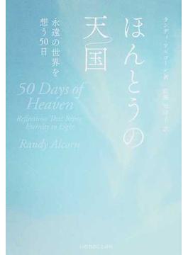 ほんとうの天国 永遠の世界を想う50日