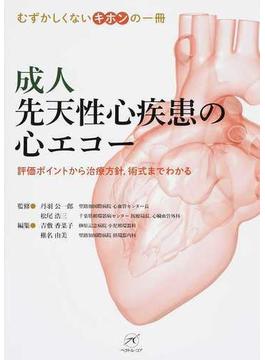 成人先天性心疾患の心エコー 評価ポイントから治療方針,術式までわかる むずかしくないキホンの一冊